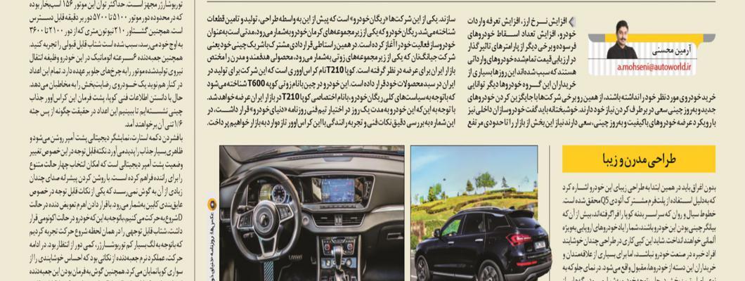 بررسی فنی کوپا توسط گروه دنیای خودرو